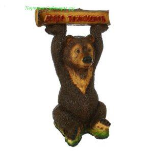 """Медведь с бревном """"добро пожаловать"""" / полистоун"""